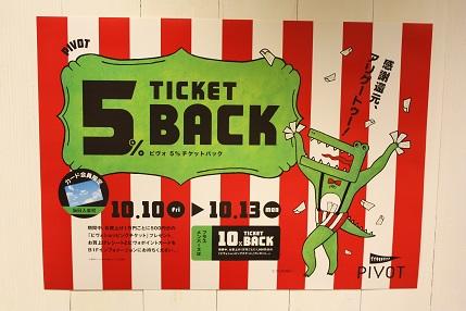 PIVOT チケットバックキャンペーン