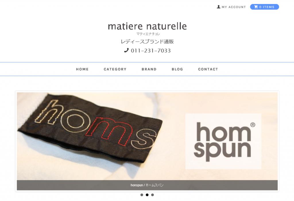 マティエナチュレ[matiere naturelle]レディスブランド通販サイト