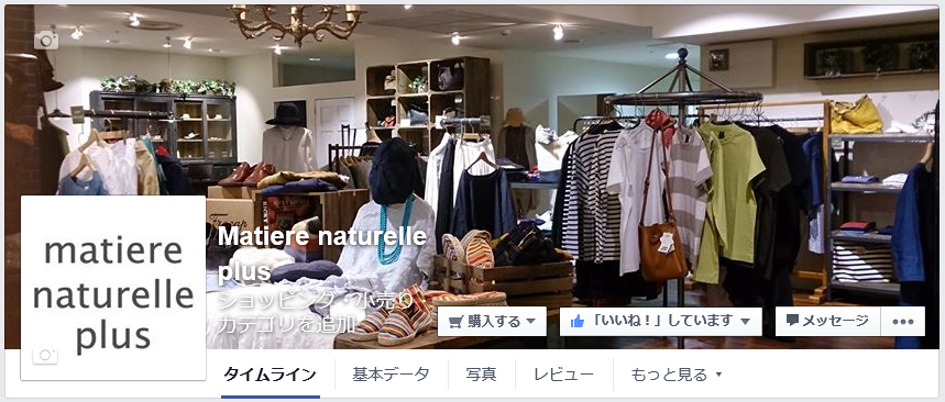 Matiere naturelle plus のFacebookが移転いたしました