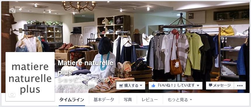 Matiere naturelle plus のFacebookが移転いたしました